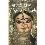 Shree Chandi Path Vol. 2