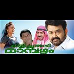 Kilichundan Mambazham Movie