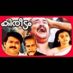 Kireedam - Malayalam Movie