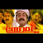Yodha - Malayalam Movie