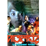 Patalghar Movie