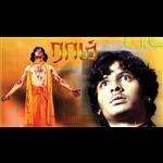 Raam - Tamil Movie