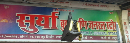Surya Teja Book Store - Mumbai