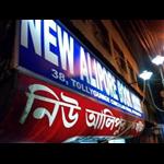 New Alipore Book House - Kolkata