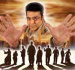 Dasavatharam Movie
