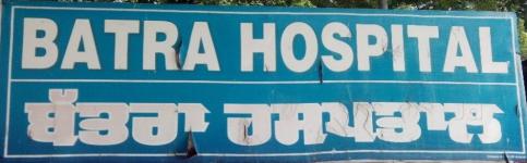 Batra Hospital - Jalandhar