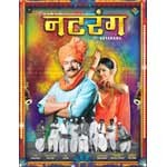 Natrang Movie