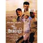 Goshta Choti Dongraevadhi Movie