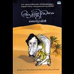 Aadujeevitham - Benyamin