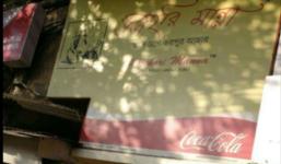 Bhojohori Manna - Esplanade - Kolkata