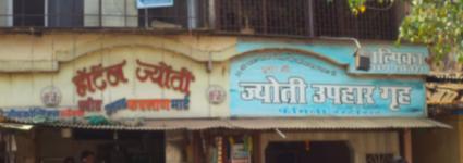 Hotel Jyoti - Malad - Mumbai