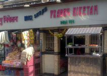 Hotel Shree Prabhu Niketan - Malad - Mumbai