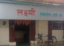 Laxmi Refreshment and Bar - Malad - Mumbai