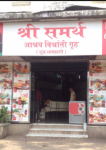 Shree Samarth - Dadar - Mumbai