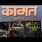 Kamats Pure Veg - Prabhadevi - Mumbai