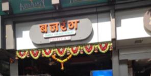 Hotel Bajrang - Sewri - Mumbai