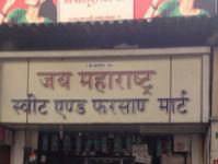Jai Maharastra Sweet Milk Farsan - Sewri - Mumbai