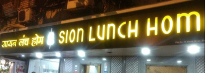 Sion Lunch Home - Sion - Mumbai