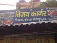 Vijay Corner - Tilak Nagar - Delhi NCR