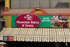 Manmohan Bakery - Tilak Nagar - Delhi NCR