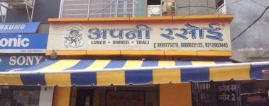 Apni Rasoi - Tri Nagar - Delhi NCR