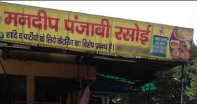 Mandeep Punjabi Rasoi - Vikaspuri - Delhi NCR