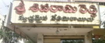 Sri Sivarami Reddy Pure Ghee Sweets - Nacharam - Secunderabad