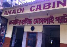 Anadi Cabin - Esplanade - Kolkata
