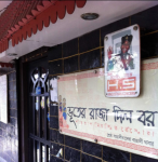 Bhooter Raja Dilo Bor - E.M Bypass - Kolkata
