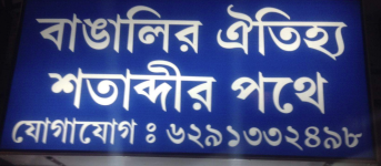 Basanta Cabin - Bidhan Sarani - Kolkata