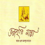 Bhojohori Manna - Hatibagan - Kolkata