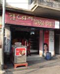 Suresh Mistanna Bhandar - Dhakuria - Kolkata