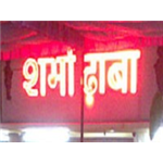 Sharma Dhaba & Garden - Sikar Road - Jaipur