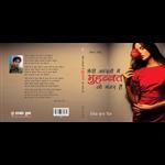 Meri Aankhon Mein Mohbbat Ke Manjar Hain - Dinesh Gupta
