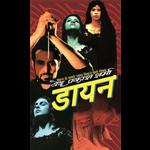 Daayan - Ved Prakash Sharma