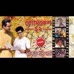 Byomesh Bakshi - Makorshar Rosh