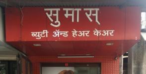 Sumas Beauty Parlour - Borivali West - Mumbai