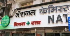 National Chemist - Parel - Mumbai