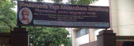 Vivekananda Yoga Anusandhana Samsthan - Tollygunge - Kolkata