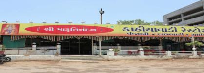 Shree Marutinandan - Adalaj - Ahmedabad