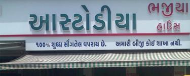 Astodia Bhajia House - Astodia - Ahmedabad
