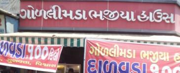 Kachoriwala Gol Limda Bhajia House - Astodia - Ahmedabad
