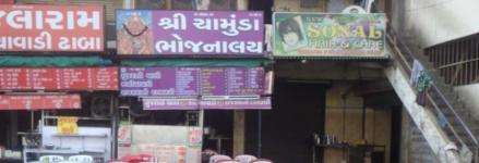 Shri Chamunda Bhojnalaya - Naroda - Ahmedabad