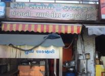 Shree Santoshi Fast Food - Rakhial - Ahmedabad