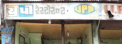 U P Restaurant - Rakhial - Ahmedabad