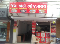 Jay Ambe Bhojnalaya - Rakhial - Ahmedabad