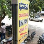 Bhavani Hotel - Kuvempunagar - Mysore