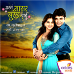 Top COLORS MARATHI TV CHANNEL List in India | Reviews and Ratings