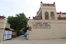 Vijay Guest House - Tilak Nagar - Bikaner