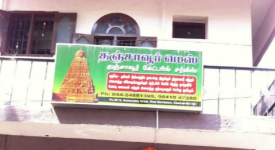 Thanjavur Mess - West Mambalam - Chennai
